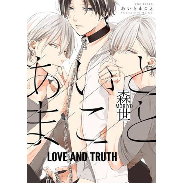 Love and Truth (Yaoi Manga) - Moriyo | Karta-nauczyciela.org