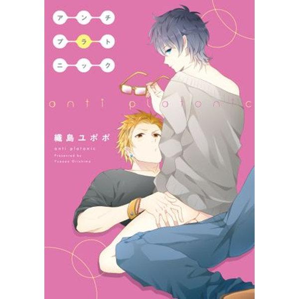 Anti Platonic(Yaoi Manga) - Yupopo Orishima | Karta-nauczyciela.org